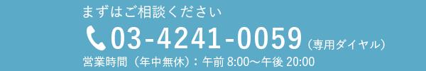 まずはご相談ください。 電話番号03-4241-0059 営業時間(年中無休)AM8:00〜PM20:00